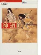 神道 (シリーズ世界の宗教)