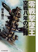 零戦撃墜王 空戦八年の記録 新装版