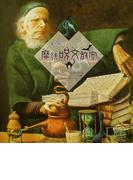 魔法使いになるための魔法の呪文教室