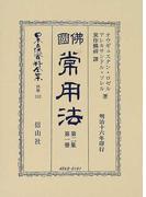 日本立法資料全集 別巻312 仏国常用法 第2集第1冊