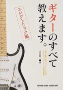 ギターのすべて教えます。 エレクトリック編 奏法、理論、構造、メンテナンス、他エレクトリック・ギターの全知識掲載