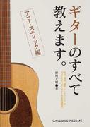 ギターのすべて教えます。 アコースティック編 奏法、理論、構造、メンテナンス、他アコースティック・ギターの全知識掲載