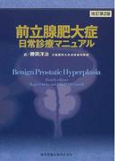 前立腺肥大症日常診療マニュアル 改訂第2版