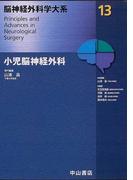 脳神経外科学大系 13 小児脳神経外科