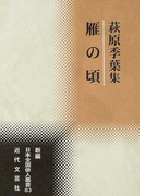 萩原季葉集 雁の頃 (新編日本全国俳人叢書)