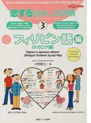 恋する指さし会話帳 3 フィリピン語編 (ここ以外のどこかへ!)
