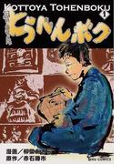 骨董屋とうへんボク 1 (集コミックス)