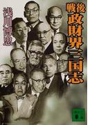 戦後政財界三国志 (講談社文庫)(講談社文庫)