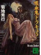 吸血鬼ドラキュラ (講談社文庫)(講談社文庫)