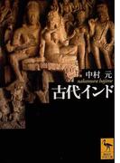 古代インド (講談社学術文庫)(講談社学術文庫)