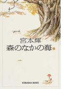 森のなかの海 上 (光文社文庫)(光文社文庫)