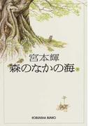 森のなかの海 下 (光文社文庫)(光文社文庫)