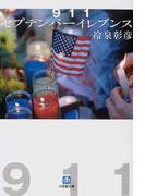 911セプテンバーイレブンス (小学館文庫)(小学館文庫)