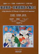 英語落語・日本語落語大集合! 落語をつかって英語・日本語を学ぼう《日英対訳》 (Troika series)