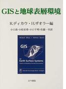 GISと地球表層環境