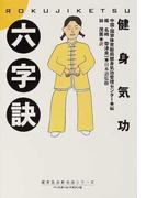 健身気功・六字訣 中国制定4大気功 (健身気功新功法シリーズ)