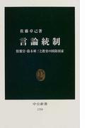 言論統制 情報官・鈴木庫三と教育の国防国家 (中公新書)(中公新書)