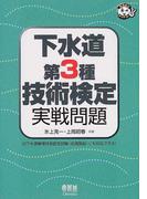 下水道第3種技術検定実戦問題