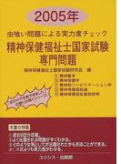 精神保健福祉士国家試験・専門問題 虫喰い問題による実力度チェック 2005年