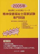 精神保健福祉士国家試験・専門問題 2005年 (過去問による合格シリーズ)