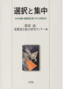 選択と集中 日本の電機・情報関連企業における実態分析