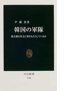 韓国の軍隊 徴兵制は社会に何をもたらしているか (中公新書)(中公新書)