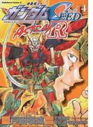 機動戦士ガンダムSEED ASTRAY R 4 (角川コミックス・エース)(角川コミックス・エース)