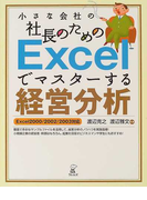 小さな会社の社長のためのExcelでマスターする経営分析