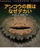 アンコウの顔はなぜデカい (Nature discovery books)
