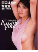 Kissing you. 田辺はるか写真集