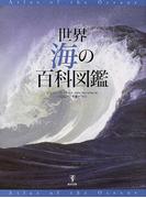 世界海の百科図鑑 生態系・環境から地形・資源・保全まで