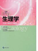 生理学 人体の構造と機能 (図解ワンポイント・シリーズ)