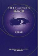 極める眼 小林多喜二とその時代
