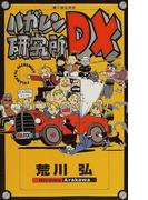 鋼の錬金術師ハガレン研究所DX