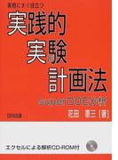 実務にすぐ役立つ実践的実験計画法 superDOE分析
