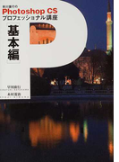 早川広行のPhotoshop CSプロフェッショナル講座 基本編