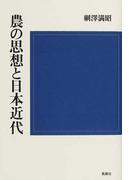 農の思想と日本近代