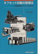 オフセット印刷の管理法 変動要素とトラブル対応