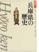 兵庫県の歴史 (県史)