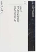 日本古典偽書叢刊 第2巻 須磨記・清少納言松島日記・源氏物語雲隠六帖