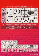 分野別この仕事ならこの英語 現場で使える英語表現事典 4 広告・PR・メディア (ユーリードビジネス英語攻略シリーズ)
