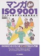 マンガde ISO9001 コンサル選びから認証取得まで