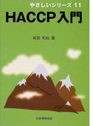 HACCP入門