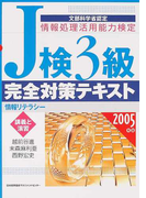 情報処理活用能力検定J検3級完全対策テキスト 情報リテラシー 2005年版