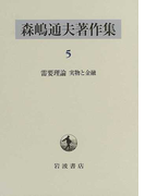 森嶋通夫著作集 5 需要理論