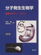 分子発生生物学 動物のボディープラン 改訂版