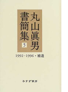 丸山真男書簡集 5 1992−1996・補遺