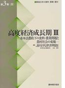 戦後日本の食料・農業・農村 第3巻3 高度経済成長期 3 基本法農政下の食料・農業問題と農村社会の変貌