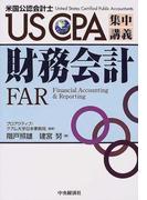 財務会計 (USCPA集中講義)