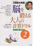 川島隆太教授の脳を鍛える大人の計算ドリル 単純計算60日 2